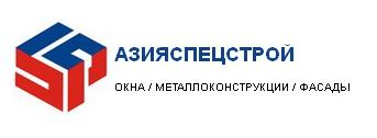 Фирма Азия Строй Сервис