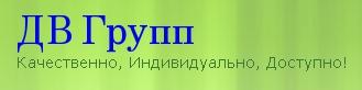 Фирма ДВ Групп