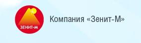 Фирма Зенит-М