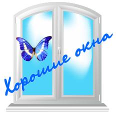 Фирма Хорошие окна
