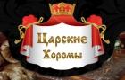 Фирма Царские Хоромы